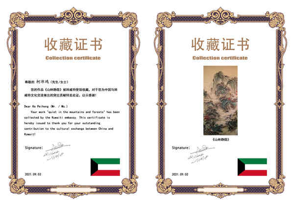 柯沛鸿、秦来春、陈怡璇、王丽蓉作品被科威特驻华大使馆收藏展示